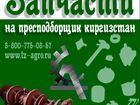 Уникальное foto  Гребень узловязателя блин запчасти Киргизстан ПСБ 01, 101, 34999910 в Нальчике