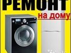 Фото в   Ремонт холодильников и стиральных машин с в Нальчике 300