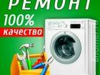 Уникальное фотографию  Ремонт холодильников и стиральных машин с ГАРАНТИЕЙ 37776514 в Нальчике