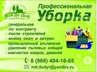 Изображение в   Внимание! ! ! Скидки на уборку квартир 20%. в Наро-Фоминске 100