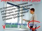 Увидеть foto  Ремонт ОКОН ПВХ 38021041 в Наро-Фоминске