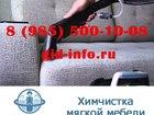 Скачать бесплатно foto  Химчистка мягкой мебели 39249247 в Наро-Фоминске
