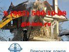 Новое фотографию  Демонтаж домов 39249274 в Наро-Фоминске