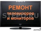 Фотография в   Ремонт телевизоров, мониторов, микроволновых в Навашино 0