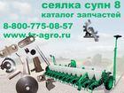 Смотреть изображение  запчасти на сеялку супн 8 в новосибирске 35148668 в Назрани