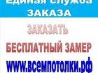 Изображение в Услуги компаний и частных лиц Рекламные и PR-услуги Монтаж натяжных потолков любой сложности. в Нефтеюганске 275