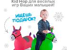 Увидеть изображение  Лошадь-прыгунок KID-HOP - это мечта ребенка 34531373 в Нефтекамске