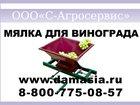 Новое фото  мялка для винограда ягодка М , 33481091 в Невинномысске