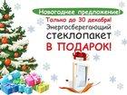 Свежее фото  Специальное новогоднее предложение от компании Южные окна 34242134 в Невинномысске
