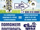 Увидеть foto  Свой Дом 36799228 в Невинномысске