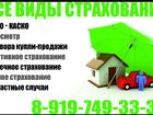 Скачать бесплатно изображение  все виды страхования 38236089 в Невинномысске