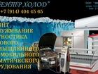 Фото в Ремонт электроники Ремонт бытовой техники Ремонт обслуживание холодильного оборудования в Николаевске-на-Амуре 1000