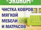 Фото в Хозяйство и быт Химчистки Химчистка ковров и мягкой мебели - качественно в Нижнекамске 0