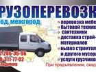 Foto в   . Нижнекамск- Компания ГазельЛогистик!   в Нижнекамске 300