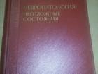 Фото в   Продам книгу по медицине:  Невропатология. в Нижнекамске 300