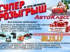 Скачать бесплатно фотографию  Обучение вождению АКЦИЯ категория В 49688249 в Нижнекамске