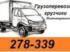Просмотреть foto Транспорт, грузоперевозки Грузоперевозки Нижневартовска! 34513099 в Нижневартовске