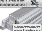 Скачать foto  Шпоночная сталь купить 34904491 в Нижневартовске