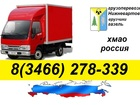 Скачать бесплатно foto Транспорт, грузоперевозки Газель 38395068 в Нижневартовске