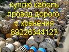 Фотография в Электрика Электрика (оборудование) Провод, кабель, Герда, Соббит. МКЭШ, пал, в Тобольске 10