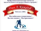 Скачать бесплатно изображение Разное Химчистка, стирка, доставка 38997572 в Нижневартовске