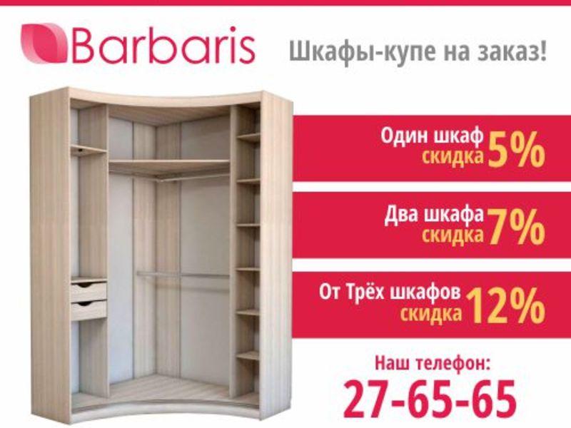 Нижневартовск: шкаф - купе на заказ цена 0 р., объявления пр.