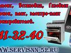 Свежее фотографию Ремонт и обслуживание техники Ремонт газовых колонок в Нижнем Новгороде 26156962 в Нижнем Новгороде