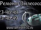 Изображение в Бытовая техника и электроника Ремонт и обслуживание техники При работе используются оригинальные запчасти в Нижнем Новгороде 0