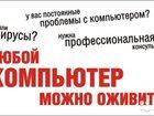 Свежее фото Компьютеры и серверы Настройка и Ремонт Компьютеров (Выезд Бесплатный) 32436075 в Нижнем Новгороде