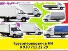 Изображение в Авто Транспорт, грузоперевозки Осуществляем грузоперевозки на удлиненных в Нижнем Новгороде 0