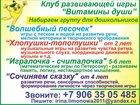 Фото в   Уважаемые родители! Клуб развивающей игры в Нижнем Новгороде 300