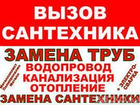 Изображение в Сантехника (оборудование) Сантехника (услуги) Наши специалисты доступны 24 часа, 7 дней в Нижнем Новгороде 100