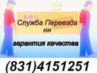 Изображение в Авто Транспорт, грузоперевозки В любое удобное для Вас или Вашей компании в Нижнем Новгороде 0
