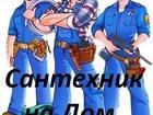 Скачать изображение Сантехника (услуги) Сантехник-круглосуточно 32934176 в Нижнем Новгороде