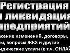 Фото в Услуги компаний и частных лиц Юридические услуги Юридические услуги в Нижнем Новгороде по в Нижнем Новгороде 450
