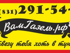 Смотреть изображение  Грузоперевозки Газелями, 33183136 в Нижнем Новгороде