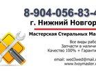 Изображение в Услуги компаний и частных лиц Разные услуги Ремонт стиральных машин всех видов и типов, в Нижнем Новгороде 300
