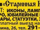 Свежее фотографию  Антикварная лавка Покупает Иконы,самовары,антиквариат 33398905 в Нижнем Новгороде