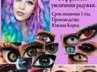 Уникальное foto  Цветные контактные линзы BigEyes 33689618 в Нижнем Новгороде