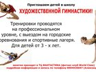 Свежее фото Спортивные школы и секции тренировки по художественной гимнастике и растяжке 33860582 в Нижнем Новгороде