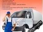 Изображение в Услуги компаний и частных лиц Грузчики Предлагаем услуги грузоперевозок и услуги в Нижнем Новгороде 1000