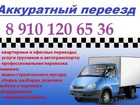 Просмотреть foto Транспорт, грузоперевозки Грузовое такси, Услуги грузчиков Нижний Новгород, 34083429 в Нижнем Новгороде