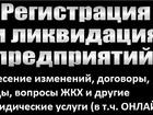 Фотография в Услуги компаний и частных лиц Юридические услуги Юридическая фирма окажет услуги в городе в Нижнем Новгороде 1000