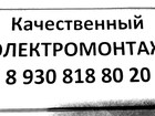 Скачать бесплатно foto  Качественные услуги электрика 34454029 в Нижнем Новгороде