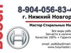 Изображение в Работа Разное Ремонт стиральных машин BOSCH. Только профессиональные в Нижнем Новгороде 300
