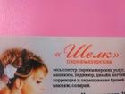 Скачать фотографию  Требуется парикмахер -универсал 34616517 в Нижнем Новгороде