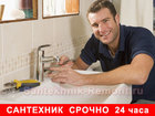 Фото в Сантехника (оборудование) Сантехника (услуги) У нас вы можете вызвать сантехника для решения в Нижнем Новгороде 125