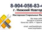 Фото в Бытовая техника и электроника Другая техника Ремонт стиральных машин всех видов и типов, в Нижнем Новгороде 300