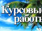 Просмотреть фотографию  Дипломы, курсовые, контрольные работы, рефераты 35139020 в Нижнем Новгороде