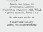 Уникальное изображение  Гражданский контроль защищаем права граждан по всей России 35478668 в Нижнем Новгороде